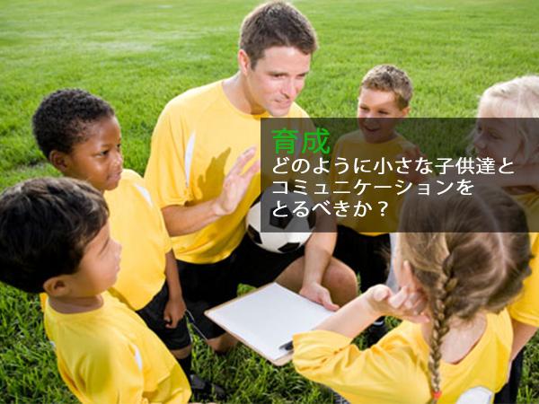 どのように小さな子供達とコミュニケーションをとるべきか?