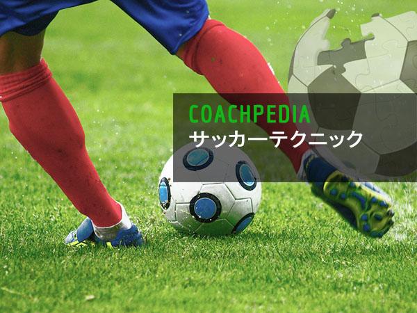 サッカーテクニック