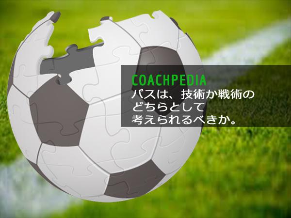 サッカーにおけるパスとは、技術と戦術のどちらとして考えられるべきか。