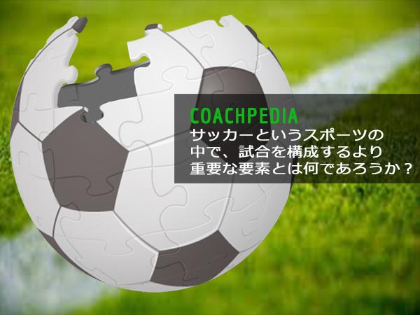 サッカーというスポーツの中で特に注意すべき基準とは?